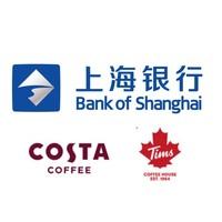 上海银行 X COSTA / TIMS  微信支付优惠