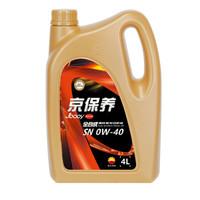 昆仑  京保养机油   汽车保养全合成润滑油 0W-40 SN GF-5 4L 汽车大小保养