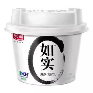 光明 如实 洋槐蜂蜜原味  135g*3 发酵乳酸奶酸牛奶 *8件