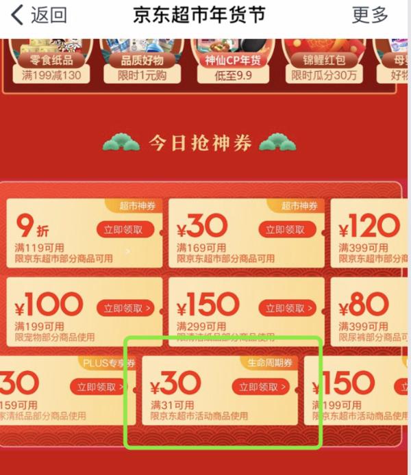 京东 京东超市年货节
