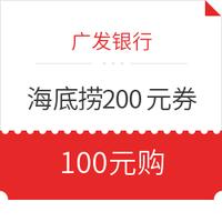 广发银行 X 海底捞 发现精彩 200元券