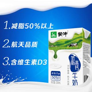 MENGNIU 蒙牛 低脂高钙牛奶