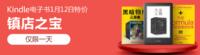 亚马逊中国 Kindle电子书 镇店之宝1月12日