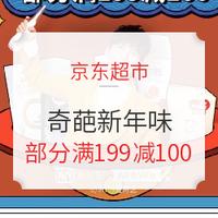 京东超市 年货节 奇葩新年味