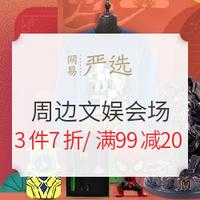网易严选 周边文娱联合IP会场