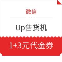 微信 Up售货机1+3元代金券