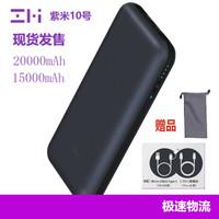 ZMI 紫米 20000/15000毫安QC3.0双向快充移动电源10号笔记本Switch NS充电宝 紫米10号20000毫安