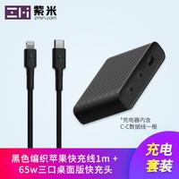 ZMI 紫米 小米苹果官方MFi认证PD快充数据线USB-C/Type-C to Lightning闪充 黑色编织苹果快充线1m + 65w三口桌面版快充头