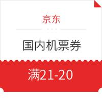 免费领京东旅行国内机票券