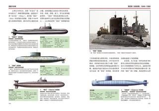 《潜艇100年》