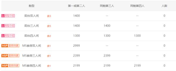 歌诗达 大西洋号 上海-日本长崎-上海 5天4晚邮轮游
