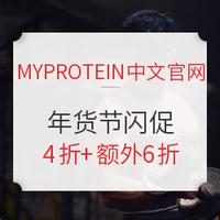 MYPROTEIN中文官网 年货节闪促活动