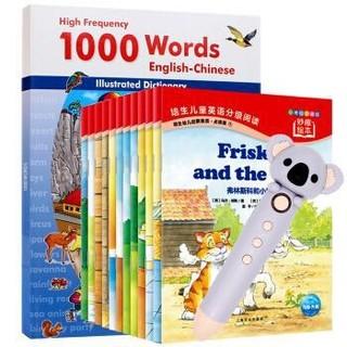 《小考拉点读笔 培生幼儿启蒙英语·点读版 第一辑》(全12册)内含点读笔