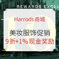 海淘活动:Harrods商城 精选美妆&服饰鞋包 新年促销