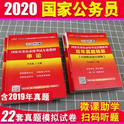 中公国考2020国家公务员录用考试专用教材