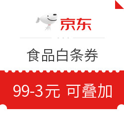 优惠券码 : 京东 食品 99-3白条券