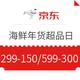 必领神券:京东 海鲜年货超级单品日 299-150/599-300券,另有支付券等~