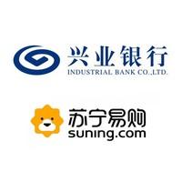 移動專享 : 興業銀行 X 蘇寧易購  蘇寧支付優惠