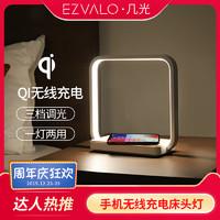 EZVALO几光手机无线充电触摸感应床头灯 *2件