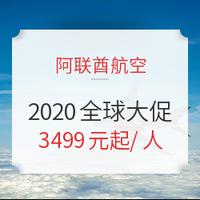 阿联酋航空2020促销!北上广-迪拜/毛里求斯/伦敦/卡萨布兰卡等地机票