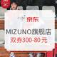 促销活动:京东 MIZUNO官方旗舰店 年货狂欢 新增1000-300元大额券,双券满1000-390元