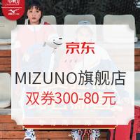 京东 MIZUNO官方旗舰店 年货狂欢