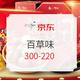 促销活动:京东 百草味 超级品牌日 值友专享300-220券