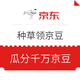 移动专享:京东数码 新品研习社 种草领京豆 一千五百万京豆池,抢完即止