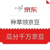 京东数码 新品研习社 种草领京豆