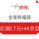 移动专享:京东 全家拆福袋 得京豆红包 实测获得0.7元现金红包+44京豆