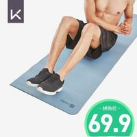 Keep 健身垫瑜伽垫双面耐用防滑耐磨运动普拉提拉伸 水蓝+深蓝 *3件