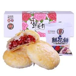 桂美轩 云南玫瑰鲜花饼 10枚/盒