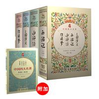 京东PLUS会员 : 《四大名著》精装(套装共4册) 商务印书馆