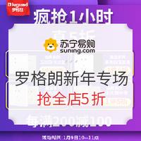 苏宁易购 罗格朗旗舰店新年专场