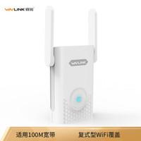 睿因(Wavlink)Aerial-K 1200M无线扩展器 中继器5g 无线AP wifi信号增强器 双频wifi信号放大器