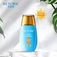 WETCODE 水密码 水感清透防晒乳 40g SPF50+ PA+++ *3件