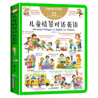 《儿童英语单词大书:情景对话英语-日常用语1200句》精装