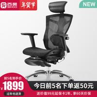 西昊(SIHOO) 人体工学椅子靠背 家用电脑椅 护腰办公椅老板椅 电竞椅网布转椅座椅