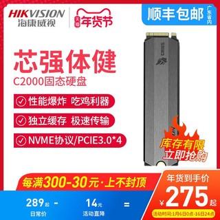 HIKVISION 海康威视 C2000 PRO M.2 NVMe 固态硬盘 1TB