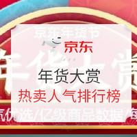 移动专享、促销活动 : 京东 年货节 热卖人气排行榜