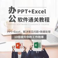 万门  PPT+Excel办公软件通关教程网络视频教程在线试听课程 ppt+excel