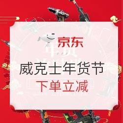 京东 威克士年货节专场