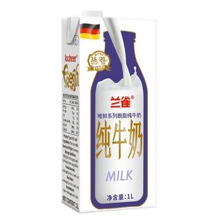 兰雀 唯鲜系列 脱脂纯牛奶