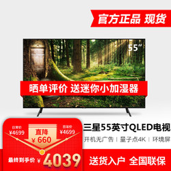 三星电视55英寸 QA55Q 70RAJXXZ 量子点4K超高清网络智能液晶电视