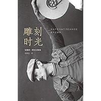 《雕刻时光》 Kindle电子书