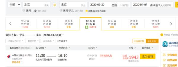 樱花季+清明假期!开航特惠!北京大兴-东京羽田往返含税机票