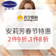 促销活动:苏宁易购 安莉芳春节特惠 2件9折、3件8折