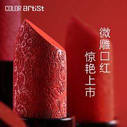 COLOR ARTIST雕花口红女学生款豆沙色正红烂番茄哑光平价小众品牌 *2件