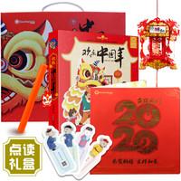 《欢乐中国年礼盒套装》含点读笔+凑单品