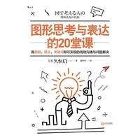 《图形思考与表达的20堂课》Kindle电子书
